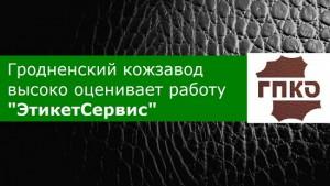 новости ЭтикетСервис
