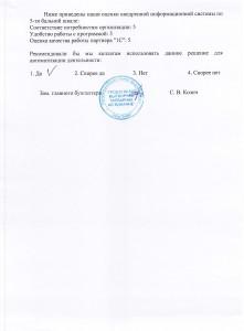 kojev1 (2)