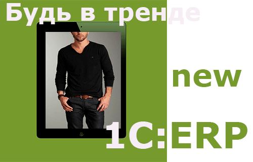 ERP управление