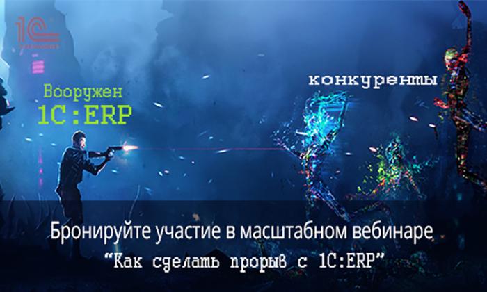 1с предприятие erp