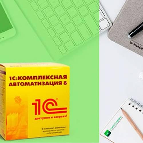 1С:Комплексная автоматизация 8 — хакер роста эффективности предприятия.