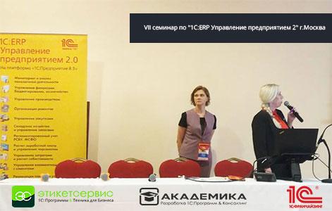 семинар 1с erp в москве
