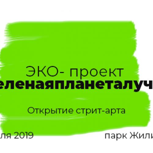 Открытие стрит-арта #зеленаяпланеталучше