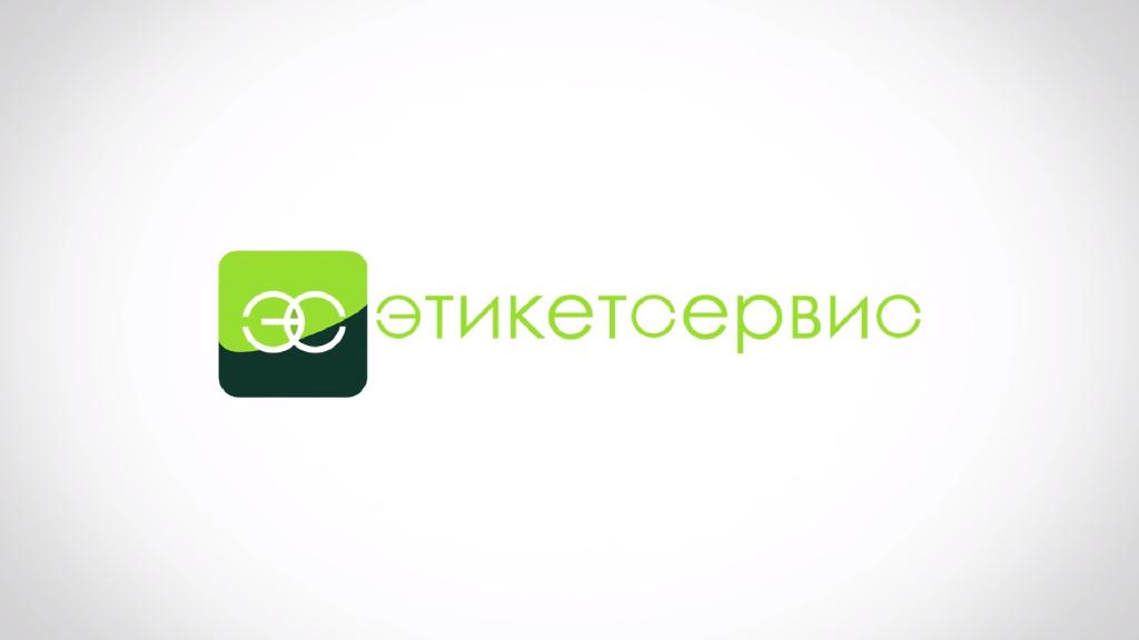 логотип этикетсервис