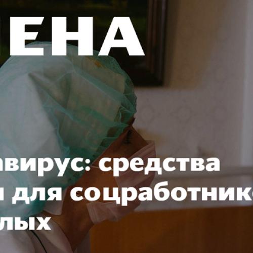 ЭтикетСервис поддержал проект по закупке средств защиты для медиков и соцработников