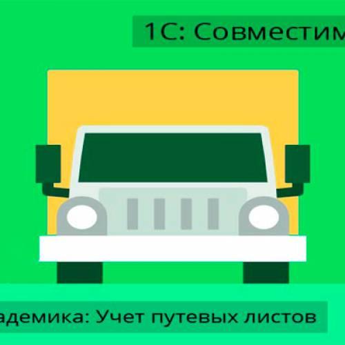 Разработка «Академика:Учет путевых листов» получила сертификат 1С:Совместимо!