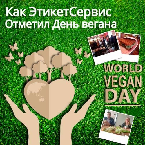 ЭтикетСервис отметил День вегана: эколанч и день без мяса